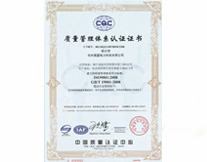 晨星获得ISO9001:2008证书