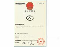 晨星商标注册证