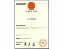晨星获得商标注册证 CX-KZX