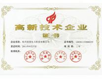晨星获得国家高新技术企业证书