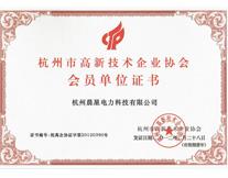 晨星获得高新技术企业认证证书
