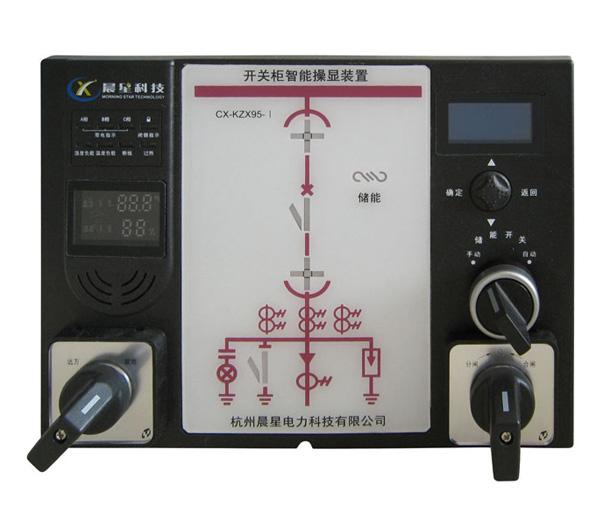 CX-KZX95-Ⅰ开关柜智能操显装置
