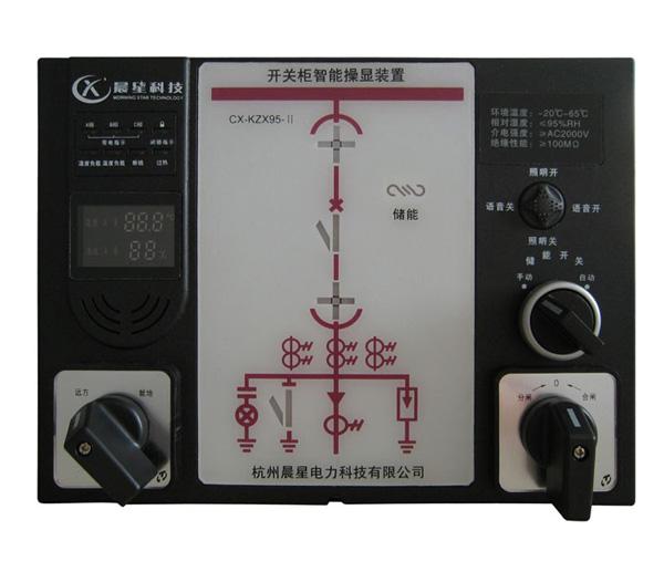 CX-KZX95-Ⅱ开关柜智能操显装置