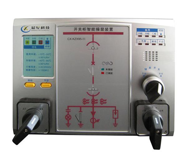CX-KZX95-Ⅲ开关柜智能操显装置
