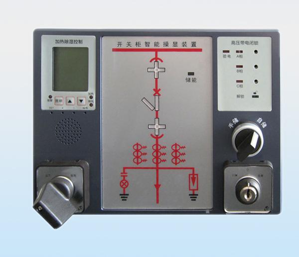 CX-KZX97-Ⅰ开关柜智能操显装置