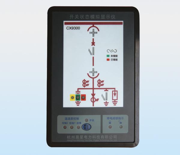 CX9000系列开关状态综合指示仪